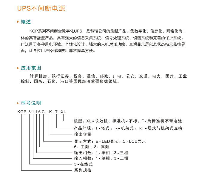 UPS不间断电源系列2 UPS电源-浙江科瑞电子科技有限公司