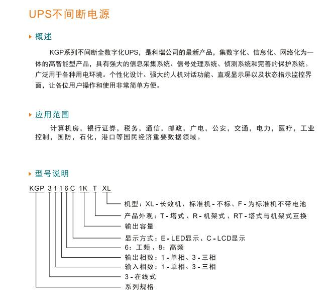UPS不间断电源系列3|UPS电源-浙江科瑞电子科技有限公司