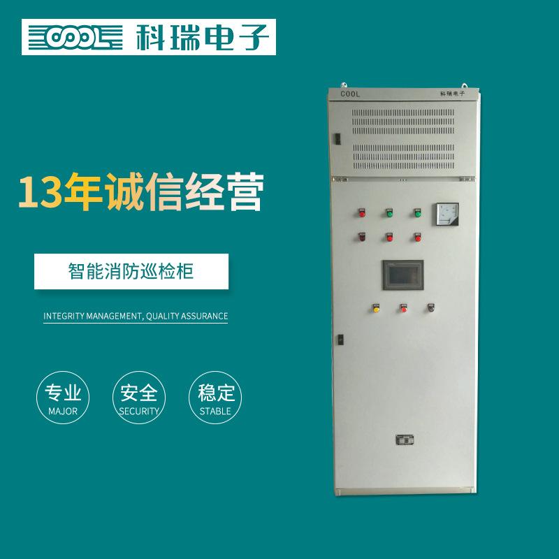 消防泵自动巡检控制设备KR-XFXJ系列 智能消防巡检柜-浙江科瑞电子科技有限公司