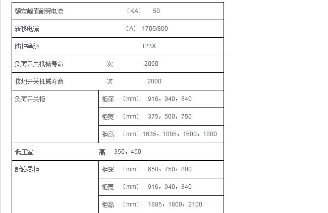 XGN15-12高压环网柜|高压环网柜-浙江万商电力设备有限公司