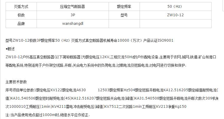 ZW10户外真空断路器 高压开关-浙江万商电力设备有限公司