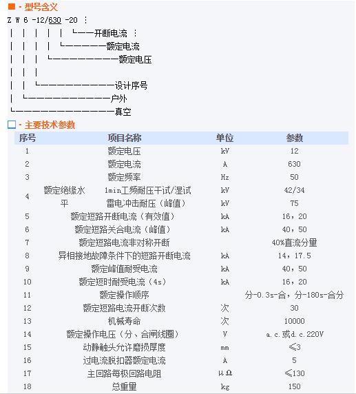 zw6真空断路器|高压开关-浙江万商电力设备有限公司