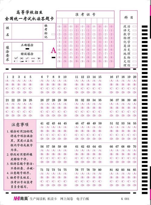 大学考试专用答题卡 孟州市答题卡批发商便宜|新闻动态-河北省南昊高新技术开发有限公司