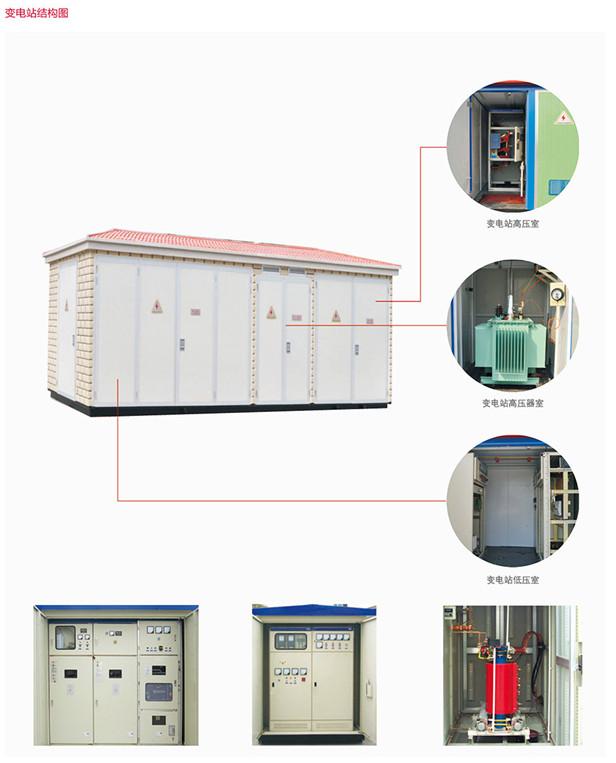 户外预装式变电站(欧式)|箱式变电站系列-浙江万商电力设备有限公司