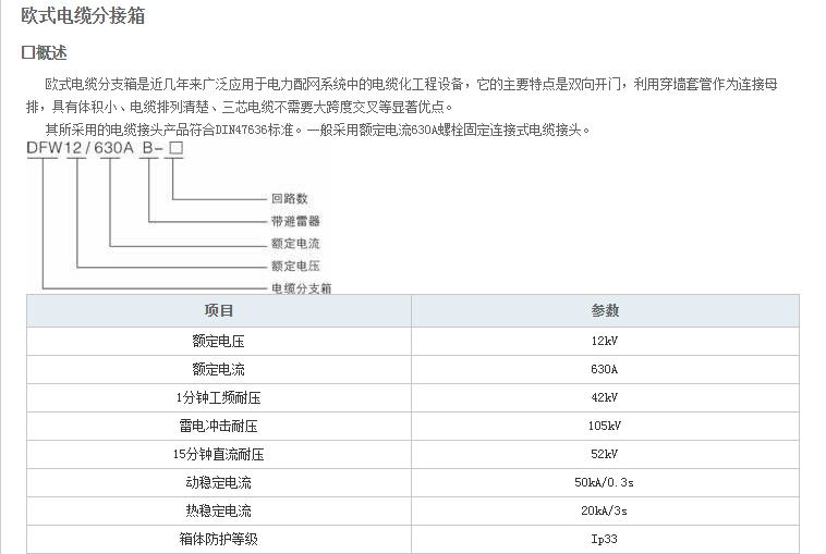 12KV欧式电缆分接箱|高压电缆分支箱-浙江万商电力设备有限公司