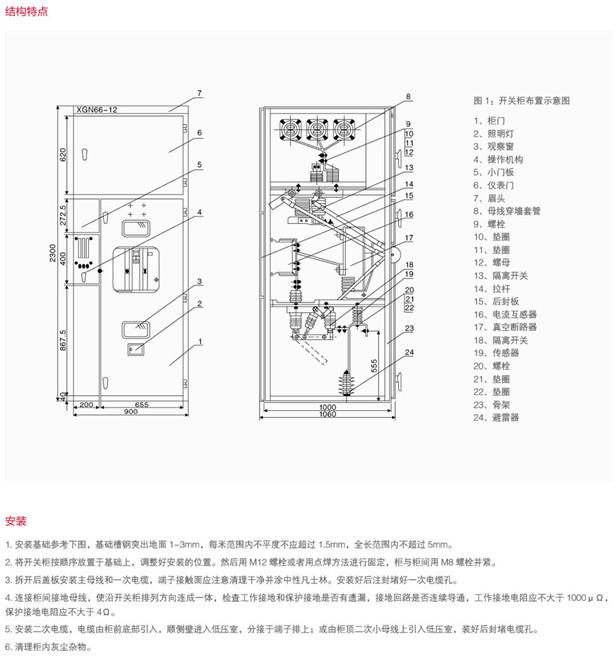 XGN66-12(Z)型固定式封闭开关设备|高压开关柜-浙江万商电力设备有限公司