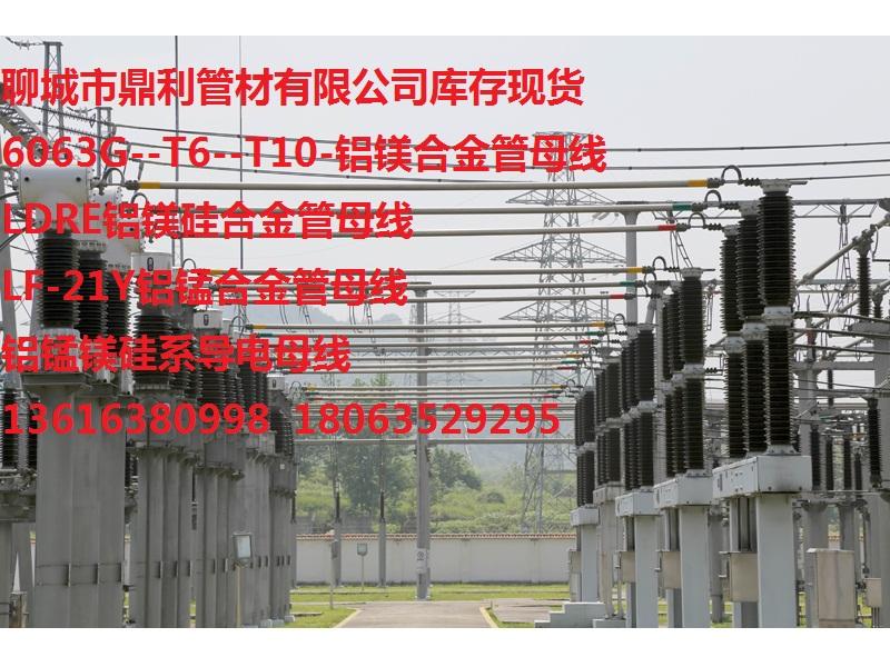 铝镁合金管母线7月分计划|新闻动态-聊城鼎利管材有限公司