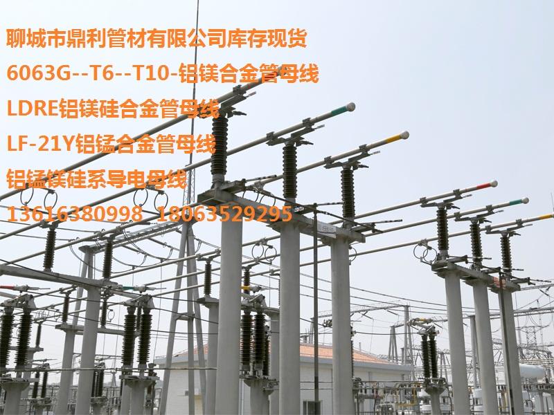 120/110铝镁合金管母线-铝镁合金管现货行情|新闻动态-聊城鼎利管材有限公司