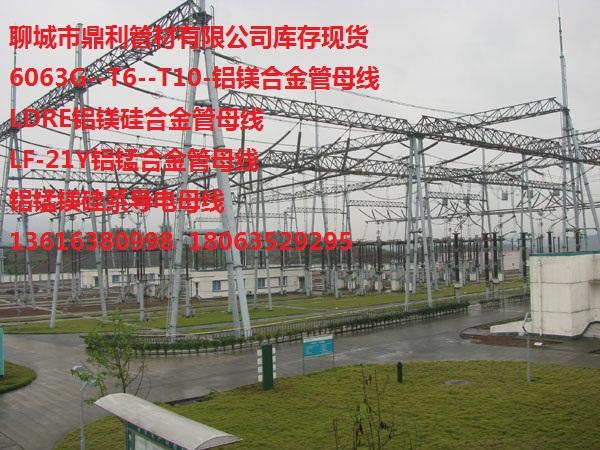 200/180铝镁合金管母线--铝合金管母线现货行情|新闻动态-聊城鼎利管材有限公司