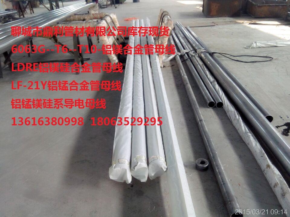 150/136铝镁合金管母线*-铝合金管母线现货行情|新闻动态-聊城鼎利管材有限公司