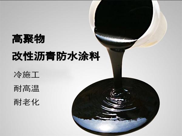 高聚物改性瀝青防水涂料