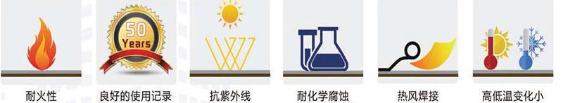 聚氯乙烯(PVC)防水材料