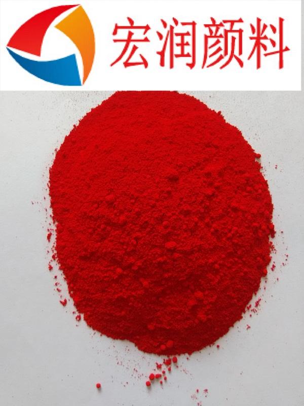 颜料红170.jpg