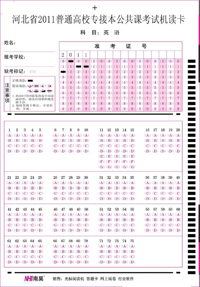 上海青浦区答题卡 厂家供应学校答题卡|新闻动态-河北文柏云考科技发展有限公司