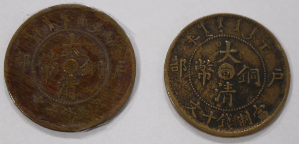 户部大清铜币一组 古玩钱币-泉州鼎尚文化艺术品有限公司
