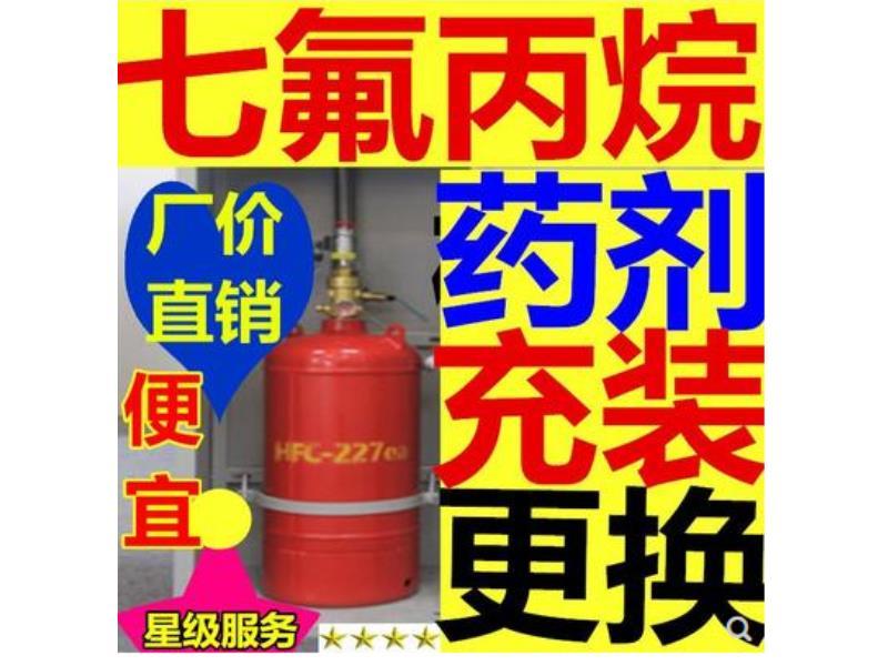 泉州消防充裝七氟丙烷藥劑灌裝HFC227滅火劑更換FM200 滅火器-晉江市君安消防器材經營部