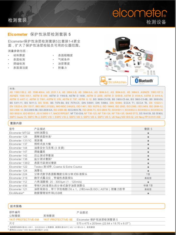 Elcometer 保护性涂层检测套装 5