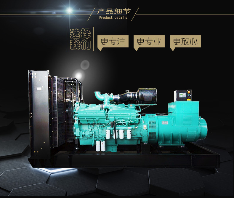 500kw发电机组|奔马动力康明斯系列柴油发电机组-潍坊奔马动力设备有限公司