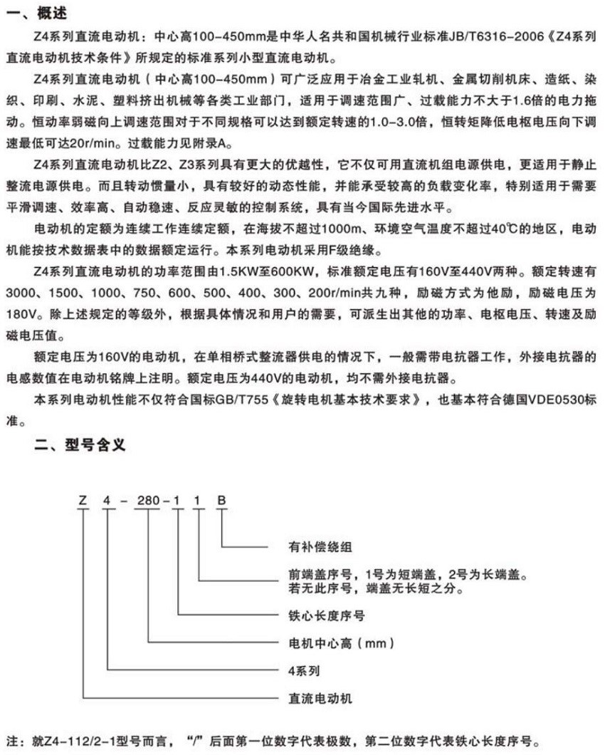 Z4系列直流电机|西安直流电机维修|直流电机-陕西西玛电气制造有限责任公司