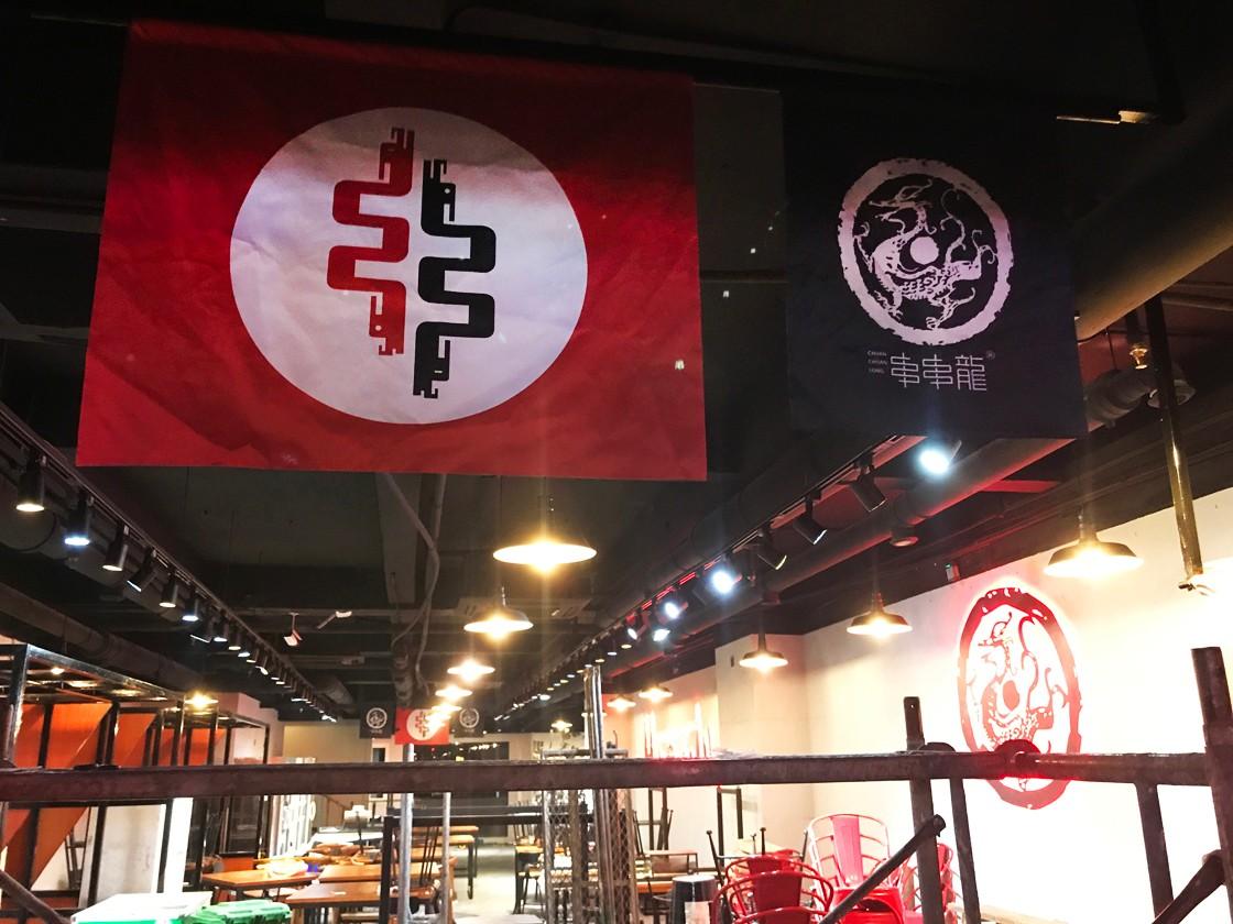 串串龙_重庆餐饮设计公司【上创品牌策划】