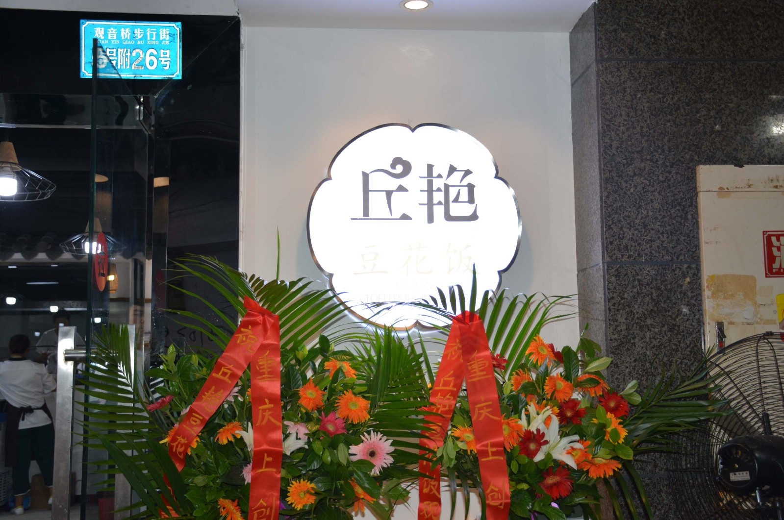 丘艳豆花饭_重庆餐饮设计公司【上创品牌策划】