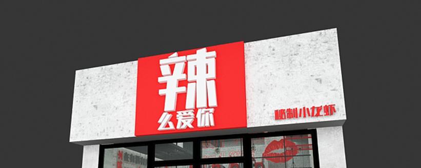 辣么爱你_重庆餐饮设计公司【上创品牌策划】