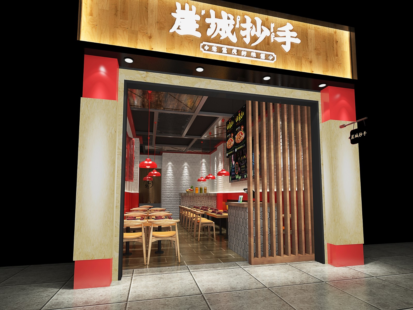 崖城抄手_重庆餐饮设计公司【上创品牌策划】