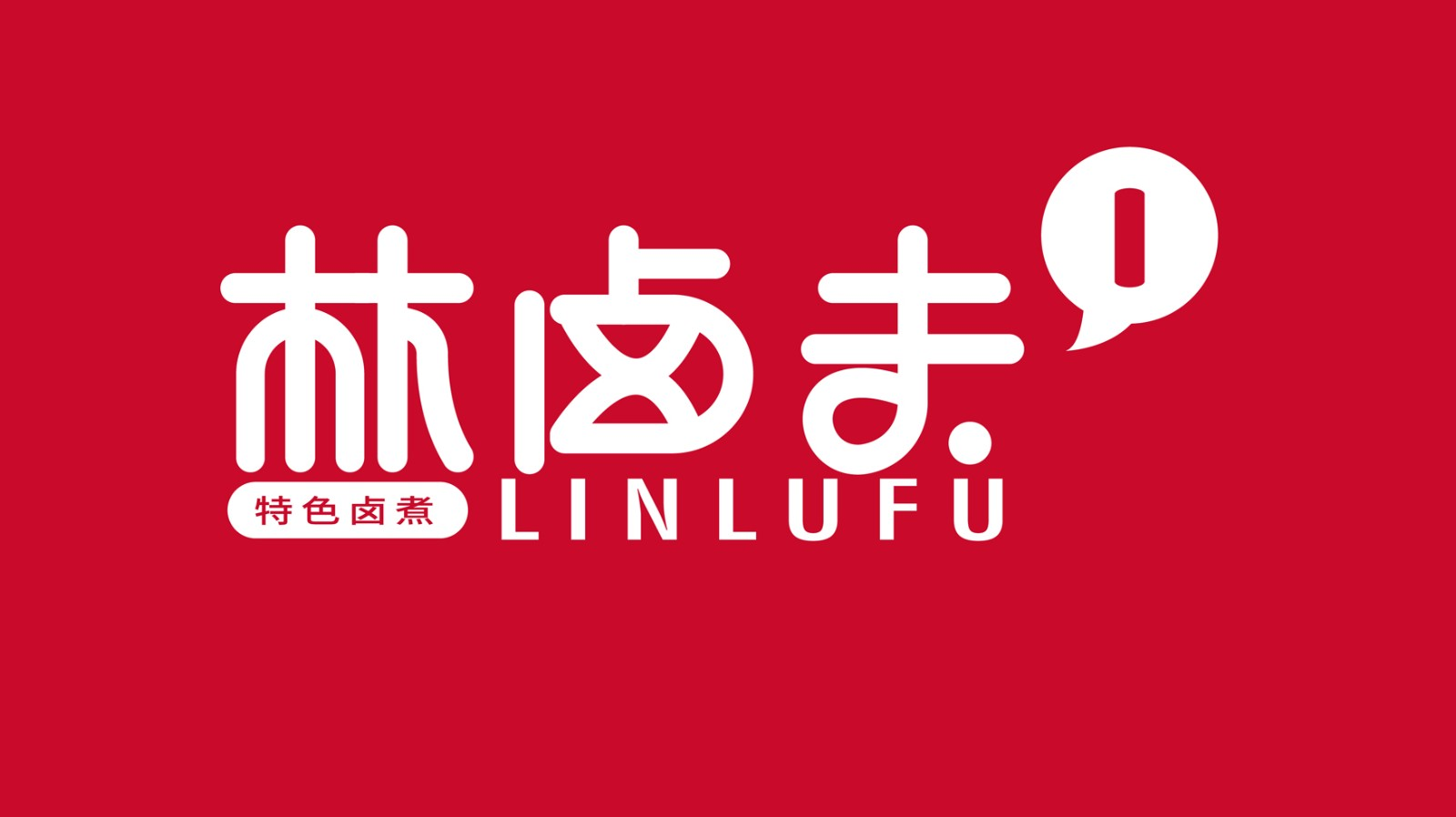 林卤夫_重庆餐饮设计公司【上创品牌策划】