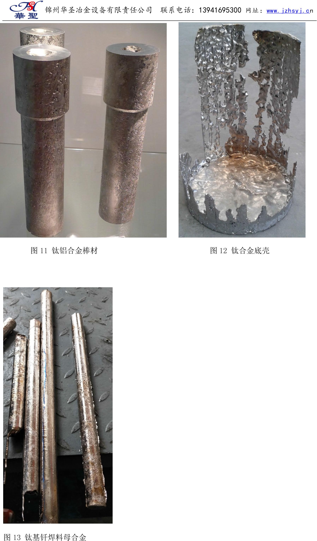 悬浮炉设备及产品介绍20180718-7.jpg
