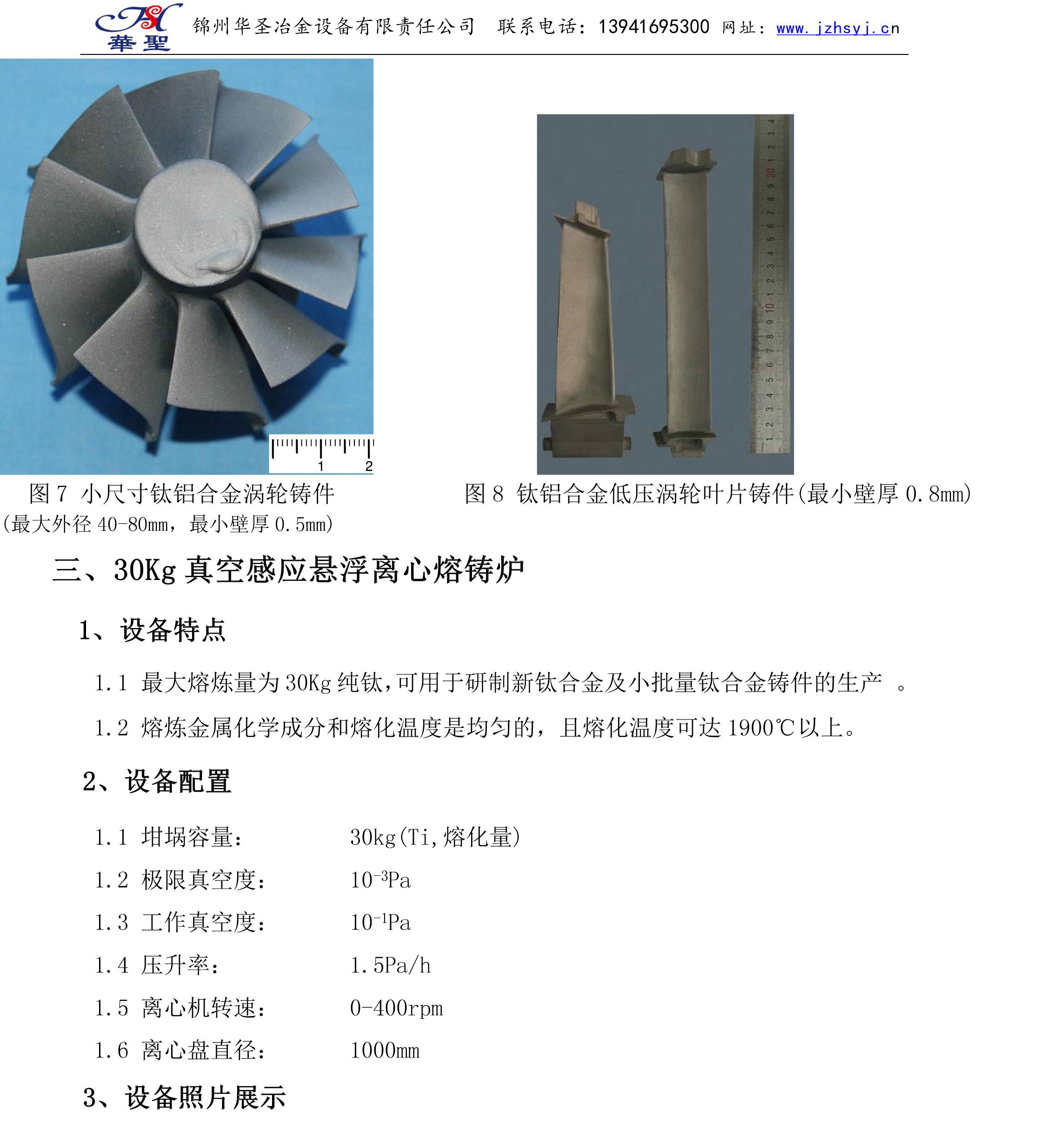 悬浮炉设备及产品介绍20180718-5.jpg