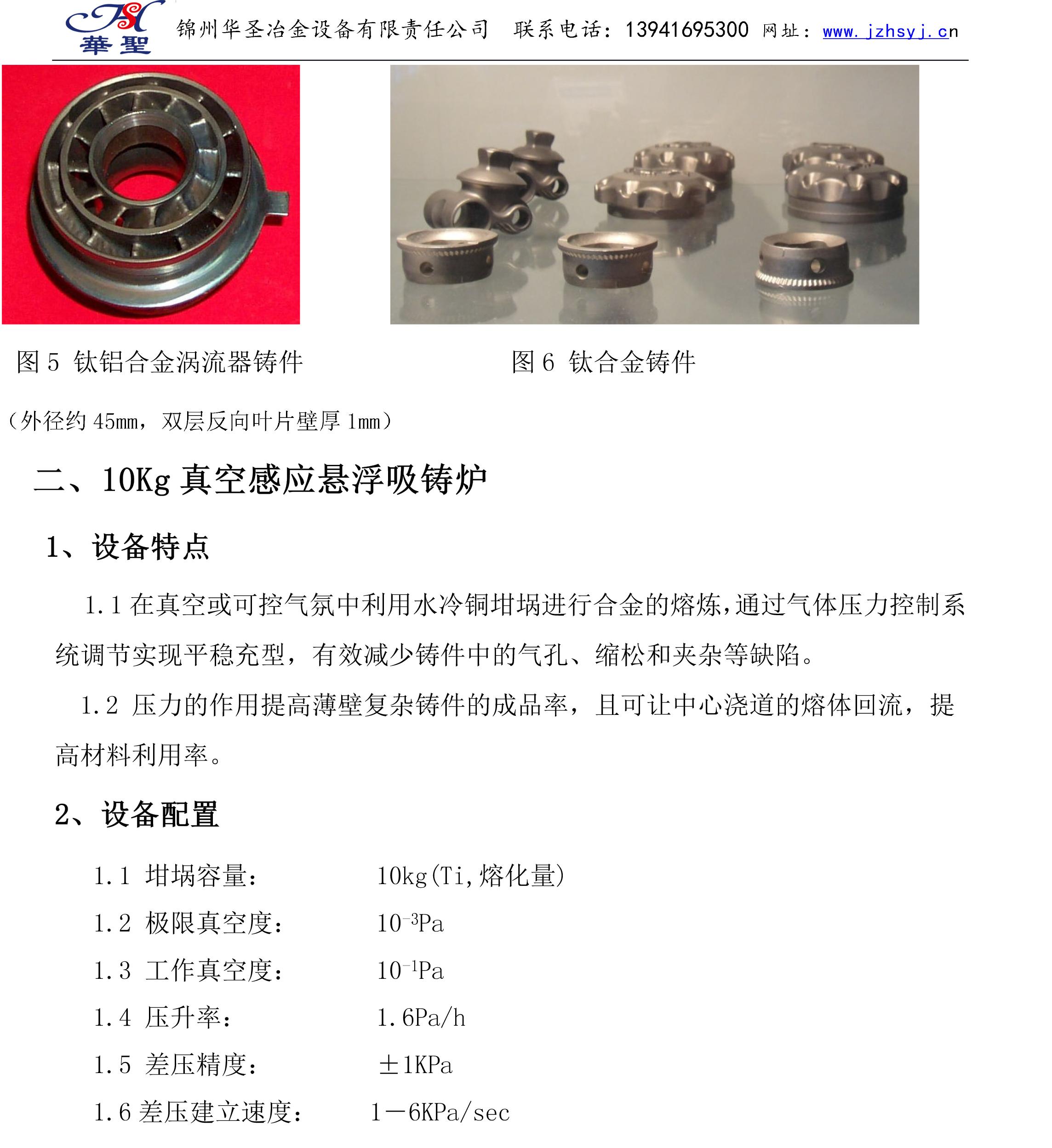 悬浮炉设备及产品介绍20180718-3.jpg