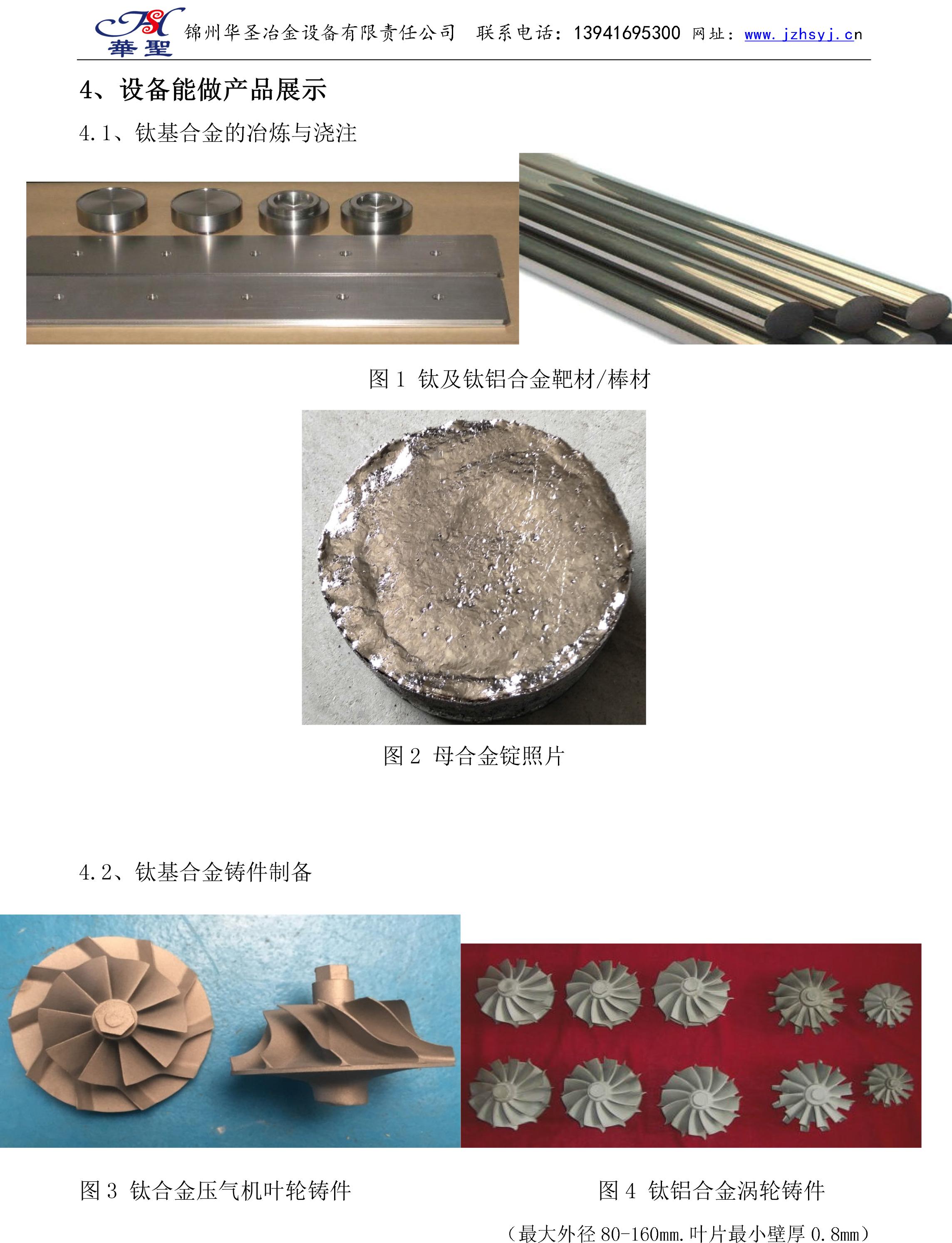 悬浮炉设备及产品介绍20180718-2.jpg