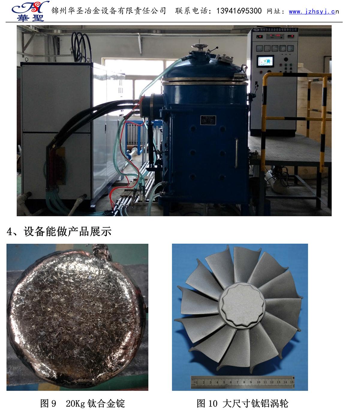 悬浮炉设备及产品介绍20180718-6.jpg