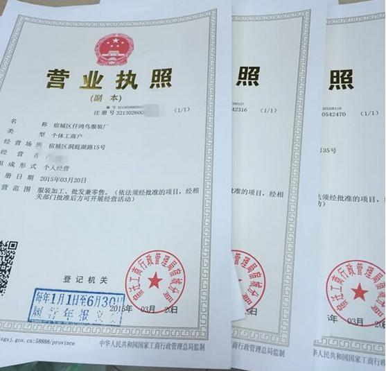 重庆营业执照代办多少钱_惠算账