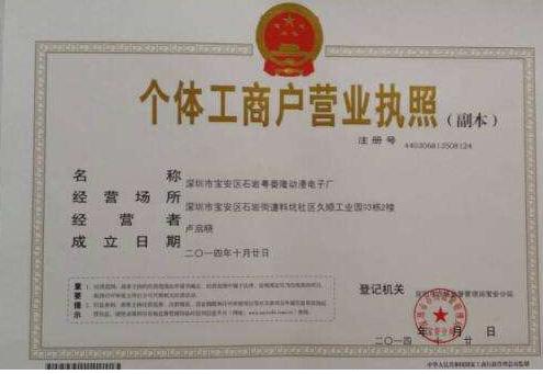 重庆代办个体户营业执照的流程_惠算账