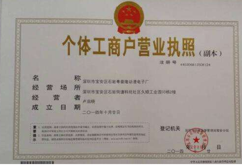 重庆营业执照代办需要多长时间_惠算账