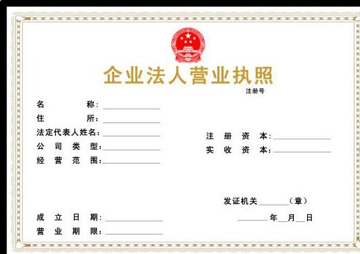 重庆重庆营业执照代办公司_惠算账