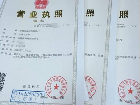 个体营业执照代办是被认可的吗_重庆公司注册|会计代账