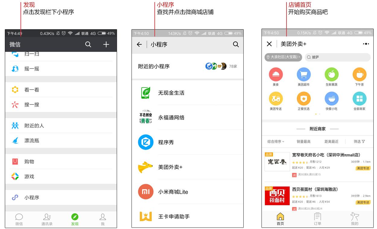 贵州小程序开发|贵阳小程序页面制作|开发微信小程序图片