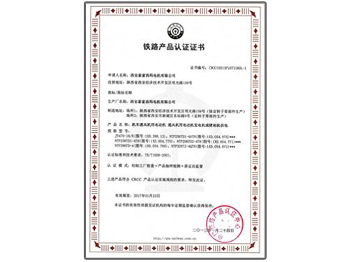 铁路产品认证.jpg