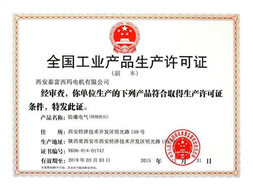 生产许可证.jpg