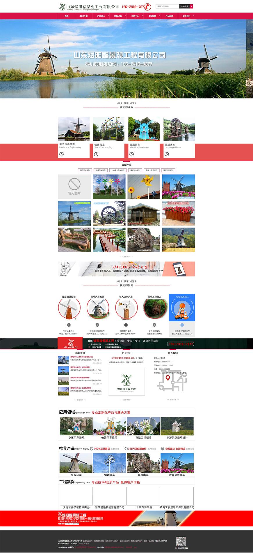 景观工程.jpg