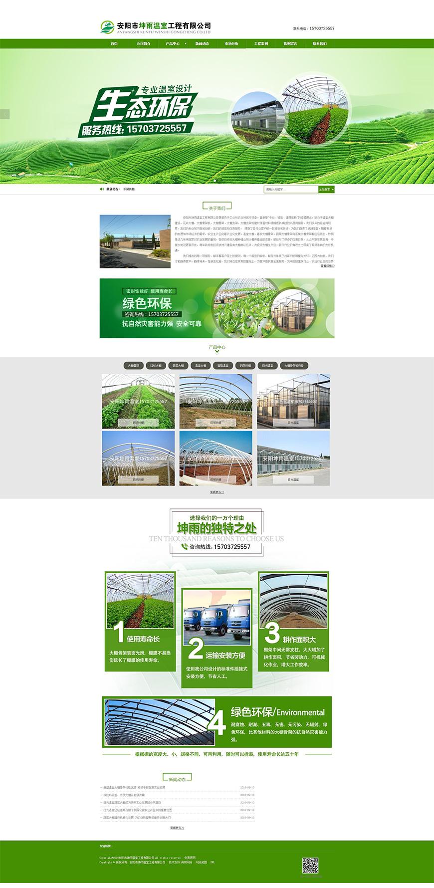 坤雨温室工程.jpg