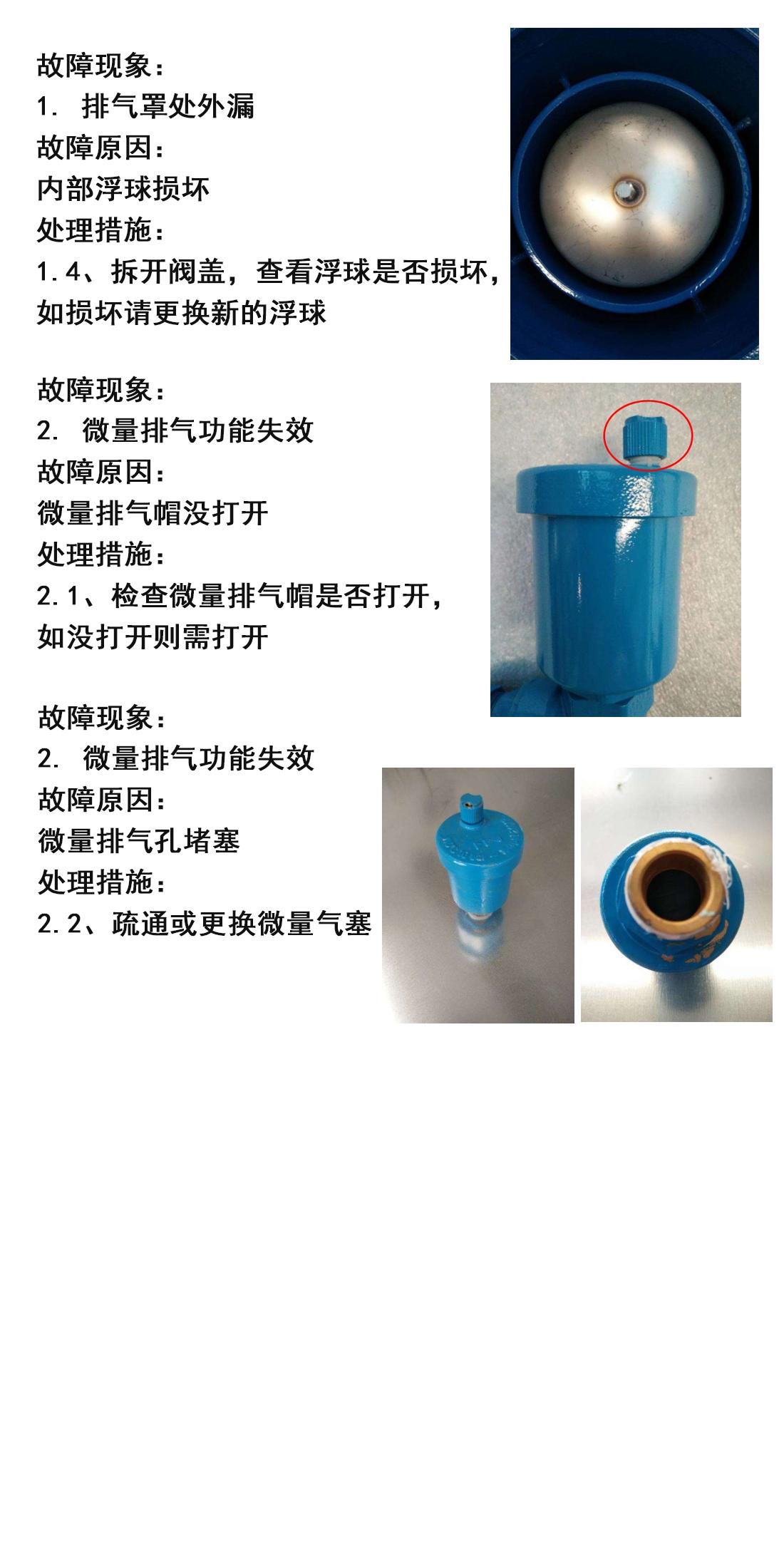 排气阀系列1.jpg