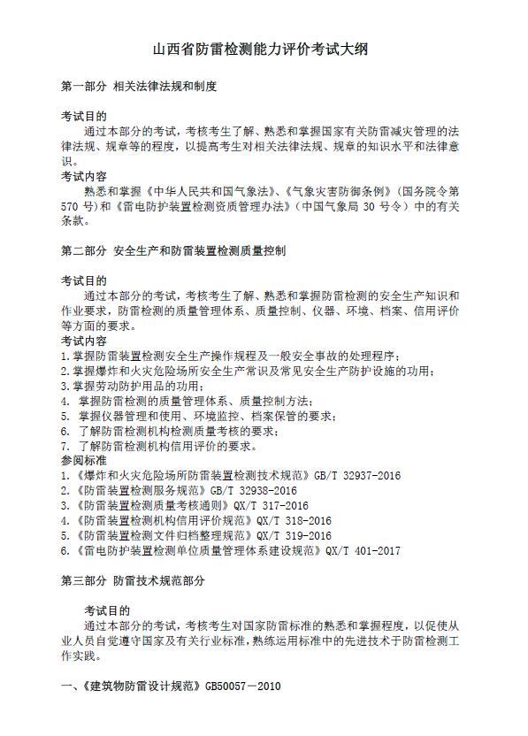 考试大纲11.jpg