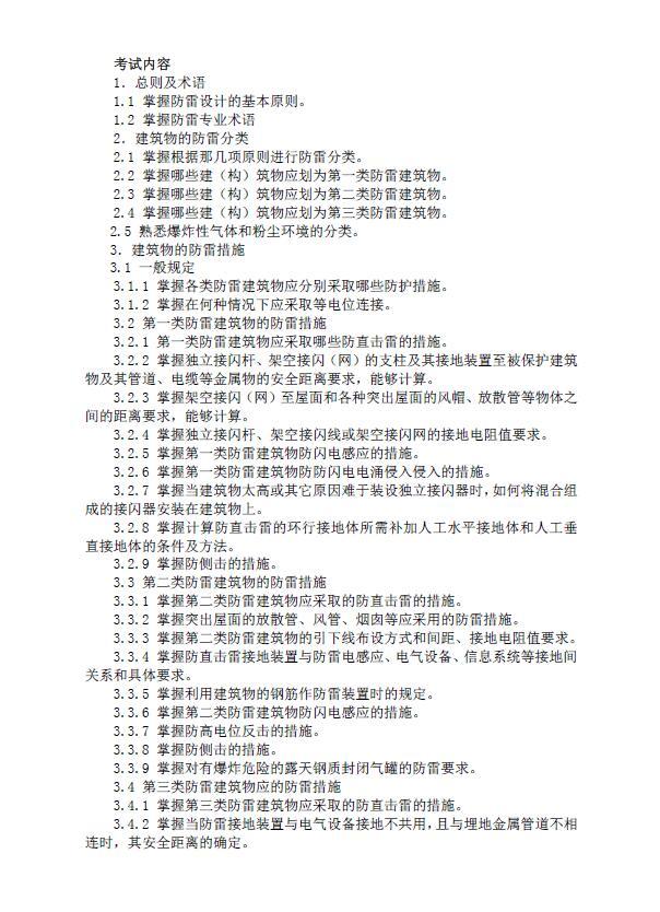 考试大纲2.jpg