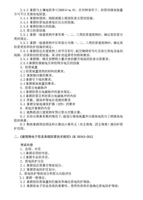 考试大纲3.jpg