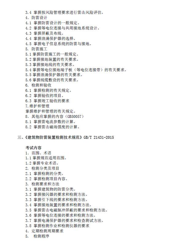 考试大纲4.jpg