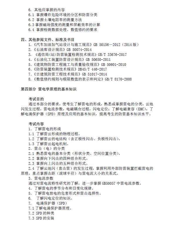 考试大纲5.jpg