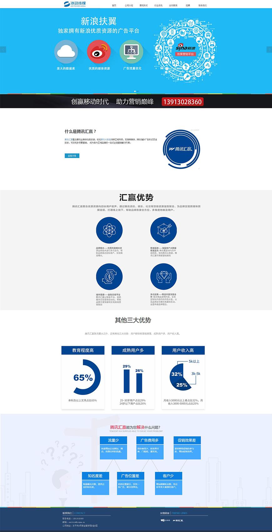 南京冰动文化传媒.jpg